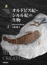 Biological Mystery Series, Volume 2: Ordovician & Silurian Creatures [Japanese]