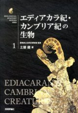 Biological Mystery Series, Volume 1: Ediacaran & Cambrian Creatures [Japanese]