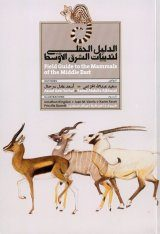 Field Guide to the Mammals of the Middle East [English / Arabic]