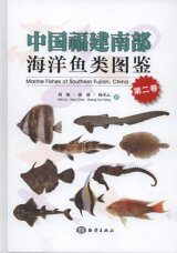 Marine Fishes of Southern Fujian, China, Volume 2 [Chinese]