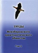 Archives of the Menzbier Ornithological Society, Volume 2: In Memoriam: Evgeny N. Kurochkin (July 12, 1940 – December 13, 2011) [English / Russian]