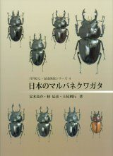 Neolucanus of Japan [Japanese]