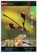 A Field Guide to the Dragonflies of Hainan [English / Chinese]