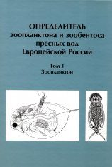 Opredelitel' Zooplanktona i Zoobentosa Presnykh Vod Evropeiskoi Rossii, Tom 1: Zooplanktona [Identification Keys to Zooplankton and Zoobenthos from the Fresh Waters of European Russia, Volume 1: Zooplankton]