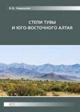Stepi Tuvy i IUgo-Vostochnogo Altaia [The Steppes of Tuva and South-East Altai]