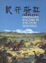 Dinosaurs Walking in Zhejiang: Dinosaur Fossils of Zhejiang Province [English / Chinese]