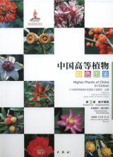 Higher Plants of China in Colour, Volume 3: Angiosperms: Casuarinaceae – Hernandiaceae [English / Chinese]