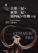 Biological Mystery Series, Volume 10: Cenozoic Era [Japanese]