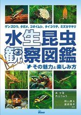 Suisei Konchu Kansatsu Zukan [Pictorial Book of Aquatic Insects]