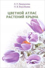 Tsvetnoi Atlas Rastenii Kryma, Kniga 1 [Colour Atlas of Crimean Plants, Book 1]