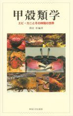 Crustacea: The World Book of Shrimps, Crabs and their Companions [Japanese]