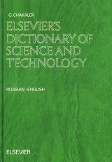 Elsevier's Dictionary of Science and Technology