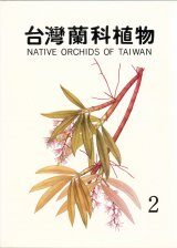 Native Orchids of Taiwan, Volume 2 [English / Chinese]