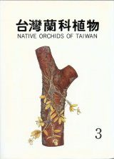 Native Orchids of Taiwan, Volume 3 [English / Chinese]