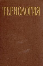 Theriology [Russian]