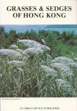 Grasses and Sedges of Hong Kong [English]