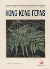 Hong Kong Ferns [English]