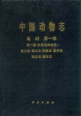 Fauna Sinica: Aves, Volume 1: Part 1 (Introductory Account of the Class Aves in China) and Part 2 (Account of Orders listed in this Volume) [Chinese]
