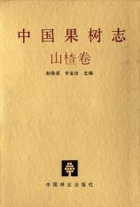 China Fruit-Plant Monograph, Volume 5: Hawthorn Flora [Chinese]