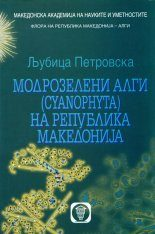 Blue-green Algae (Cyanophyta) of the Republic of Macedonia [Macedonian]