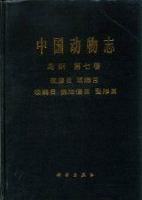 Fauna Sinica: Aves, Volume 7: Caprimulgiformes, Apodiformes, Trogoniformes, Coraciiformes and Piciformes [Chinese]