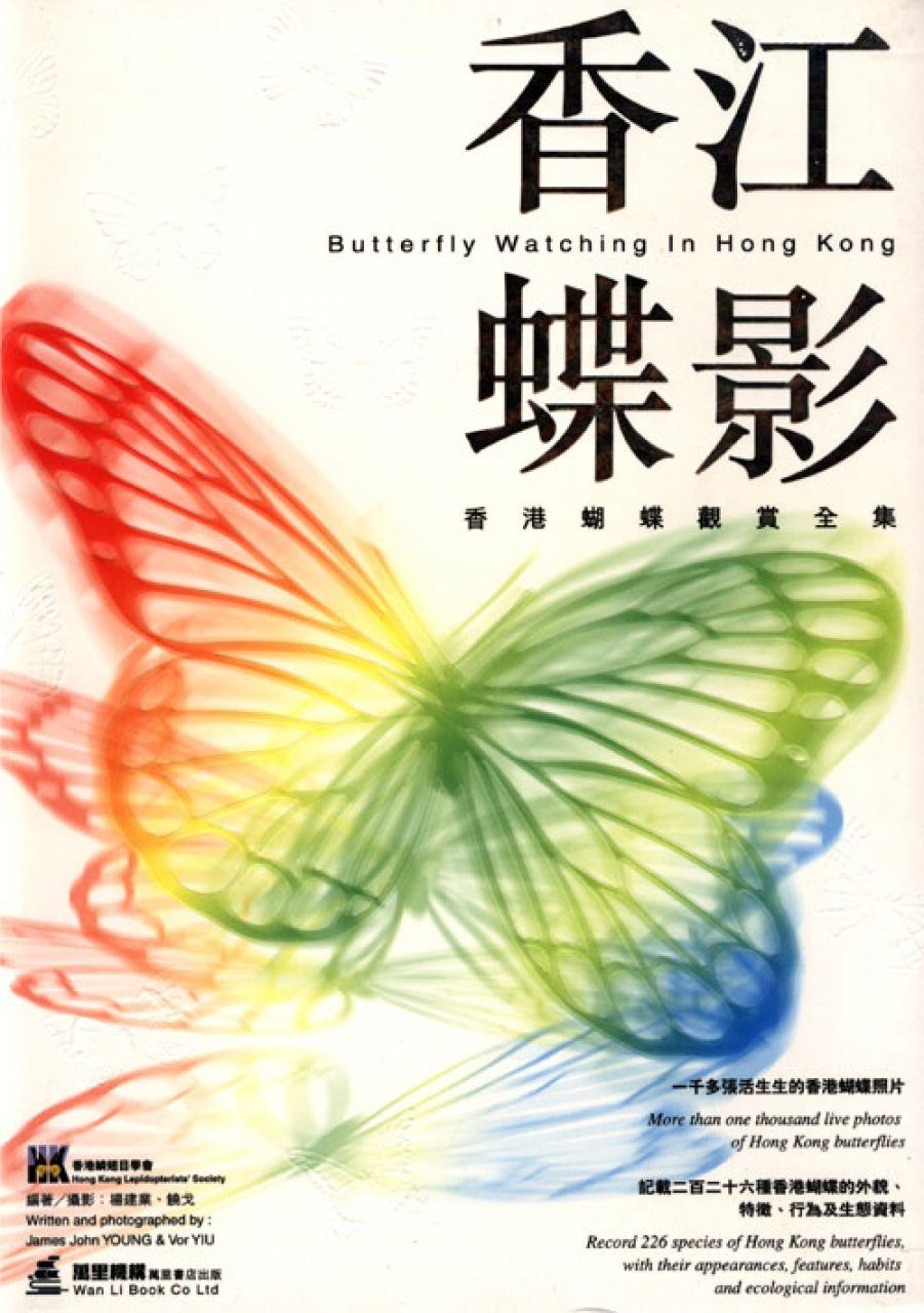 butterfly watching in hong kong english chinese james john young vor yiu nhbs book shop. Black Bedroom Furniture Sets. Home Design Ideas