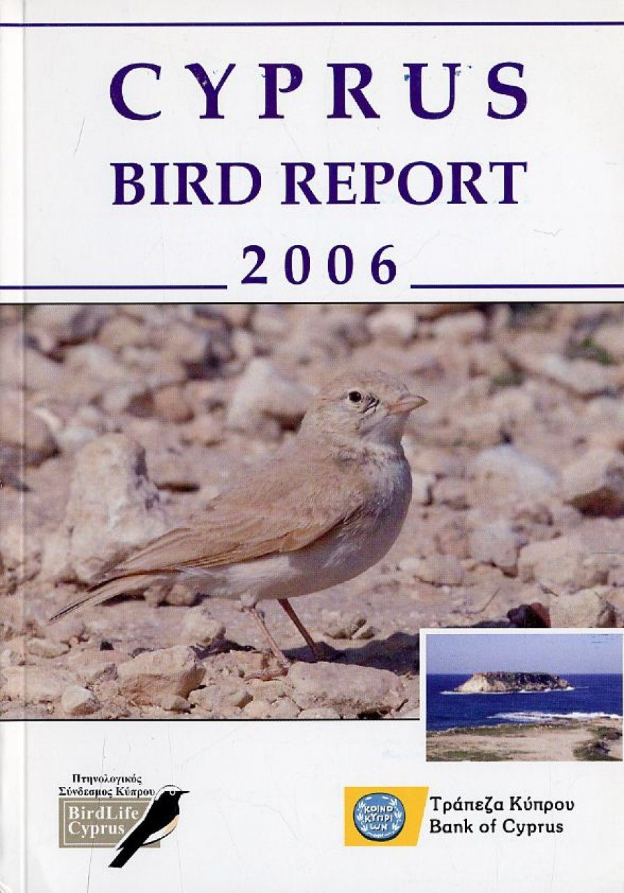 the birds book report The birds summary and analysis buy from amazon freebooknotes found 4 sites with book summaries or analysis of the birds if there book report, or summary of.
