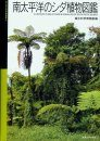 Illustrated Flora of Ferns and Fern Allies of South Pacific Islands [Japanese]