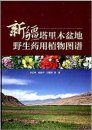 Atlas of Wild Medicinal Plants in Tarim Basin, Xinjiang [Chinese]
