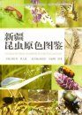 Colored Pictorial Handbook of Insects in Xinjiang [Chinese]