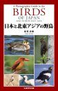 A Photographic Guide to the Birds of Japan and North-East Asia [Japanese]