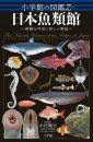 The Natural History of the Fishes of Japan [Japanese]