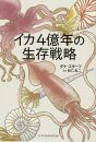 Ika 4 Oku-Nen no Seizon Senryaku [Squid Empire: The Rise and Fall of the Cephalopods]