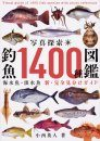 Visual Guide of 1400 Fish Species with Photo Reference [Japanese]