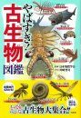 Yaba Sugi! Ko Seibutsu Zukan [Too Much! Paleontological Picture Book]
