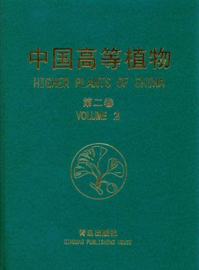 Higher Plants of China: Volume 2 - Pteridophyta [Chinese]