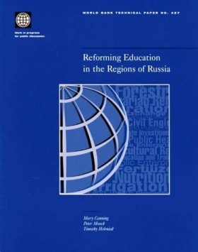 Reforming Education in the Regions of Russia