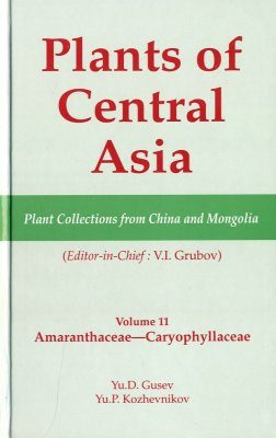 Plants of Central Asia, Volume 11: Amaranthaceae - Caryophyllaceae