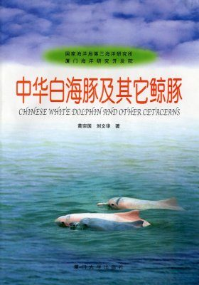 Chinese White Dolphin and other Cetaceans [Chinese]