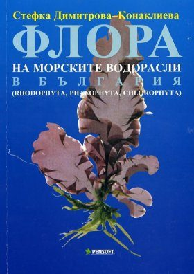 Flora of the Marine Algae of Bulgaria [Russian]