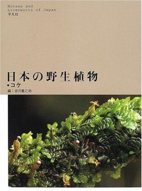 Mosses and Liverworts of Japan [Japanese]