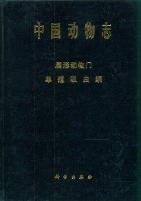 Fauna Sinica: Invertebrata, Volume 22: Platyhelminthes: Monogenea [Chinese]
