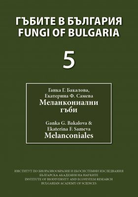 Fungi of Bulgaria, Volume 5 [Bulgarian]