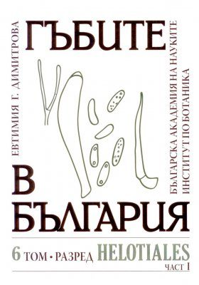 Fungi of Bulgaria, Volume 6 [Bulgarian]