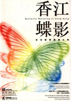 Butterfly Watching in Hong Kong [English / Chinese]