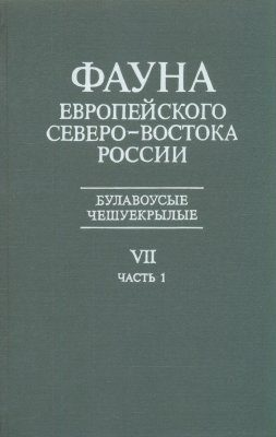 Fauna of the European North-East of Russia, Volume 7, Part 1: Rhopalocera [Russian]