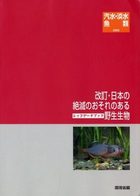 Red Data Book of Japan: Pisces - Brackish and Freshwater Fishes [Japanese]