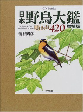 The Songs and Calls of 420 Birds in Japan (6CD)