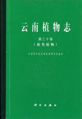 Flora Yunnanica, Volume 20: Pteridophyta [Chinese]