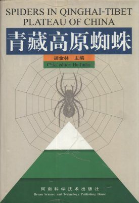 Spiders in Qinghai-Tibet Plateau of China [Chinese]